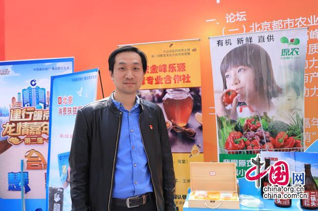 驻村第一书记在北京农业嘉年华上讲致富经